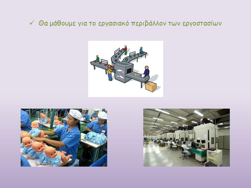 Εργοστάσιο Υπολογιστών