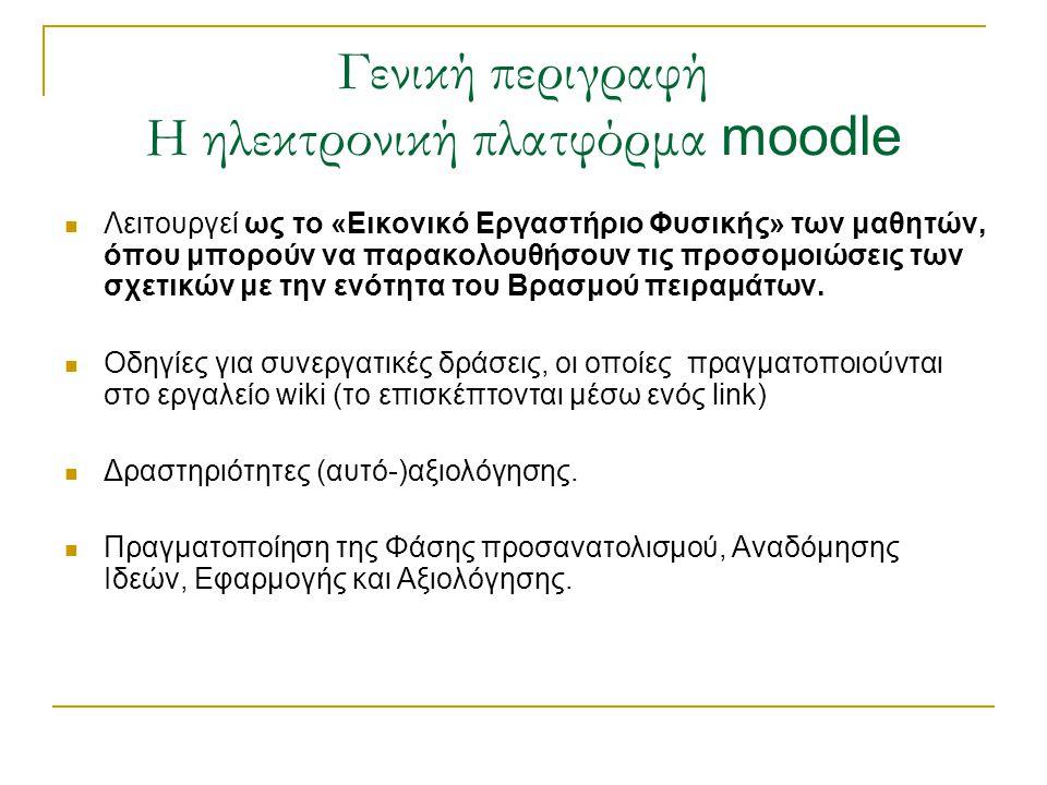 Γενική περιγραφή Η ηλεκτρονική πλατφόρμα moodle Λειτουργεί ως το «Εικονικό Εργαστήριο Φυσικής» των μαθητών, όπου μπορούν να παρακολουθήσουν τις προσομοιώσεις των σχετικών με την ενότητα του Βρασμού πειραμάτων.