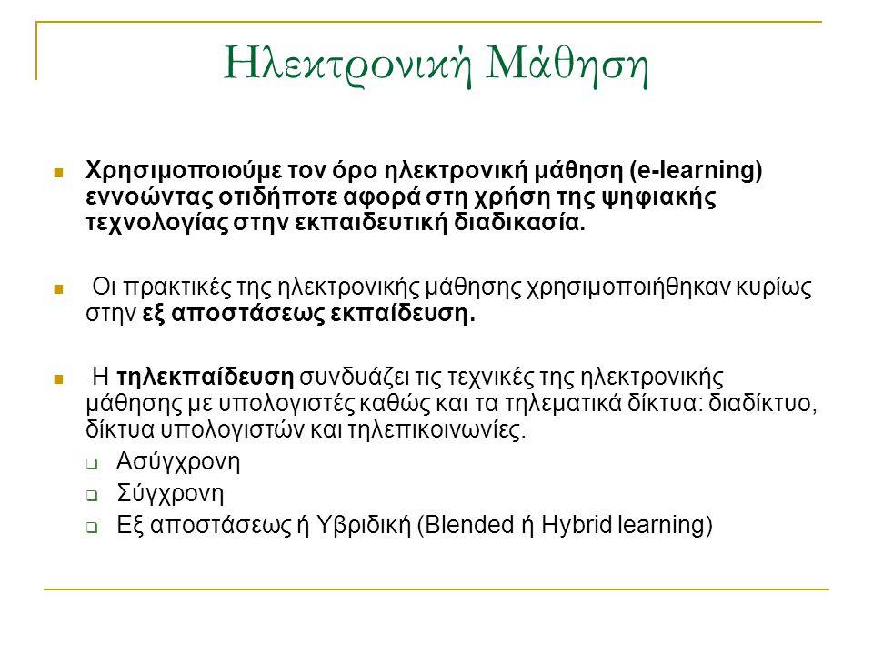 Ηλεκτρονική Μάθηση Χρησιμοποιούμε τον όρο ηλεκτρονική μάθηση (e-learning) εννοώντας οτιδήποτε αφορά στη χρήση της ψηφιακής τεχνολογίας στην εκπαιδευτική διαδικασία.