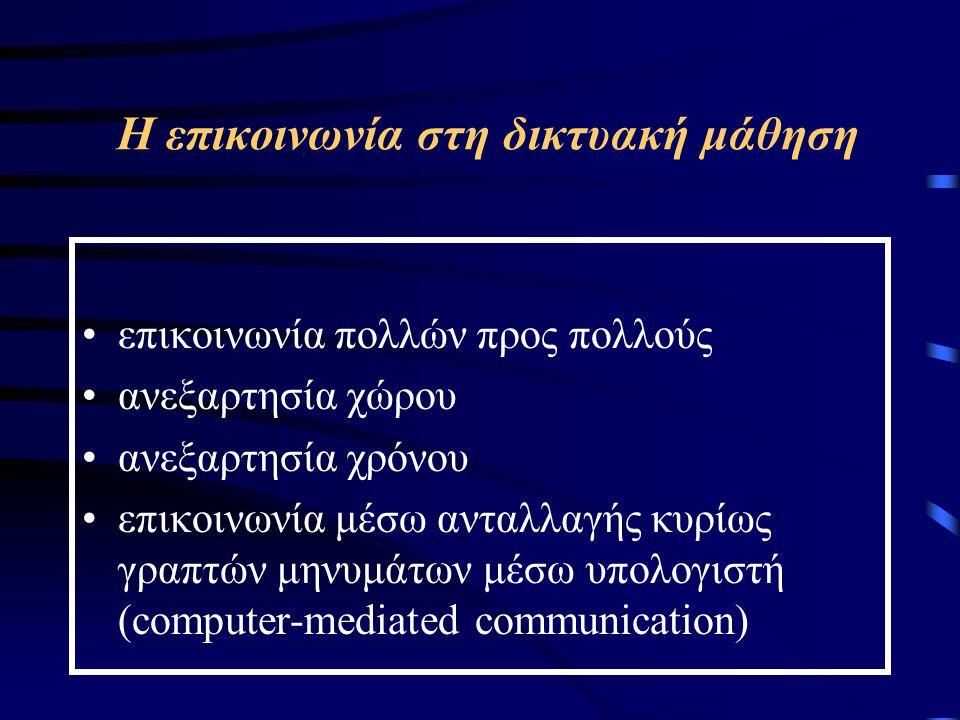 Η επικοινωνία στη δικτυακή μάθηση επικοινωνία πολλών προς πολλούς ανεξαρτησία χώρου ανεξαρτησία χρόνου επικοινωνία μέσω ανταλλαγής κυρίως γραπτών μηνυμάτων μέσω υπολογιστή (computer-mediated communication)
