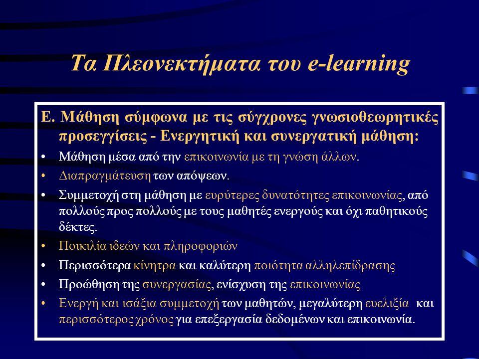 Τα Πλεονεκτήματα του e-learning Ε.