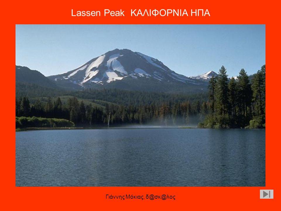 Γιάννης Μόκιας, δ@σκ@λος Lassen Peak ΚΑΛΙΦΟΡΝΙΑ ΗΠΑ