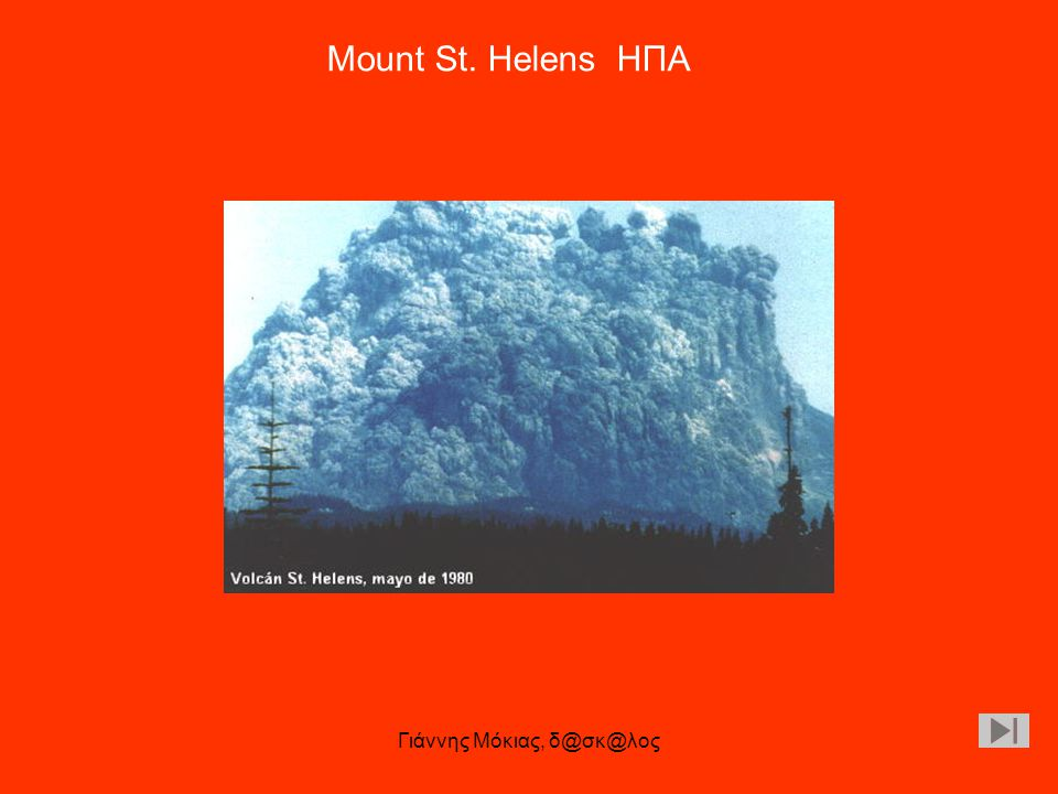 Γιάννης Μόκιας, δ@σκ@λος Mount St. Helens ΗΠΑ