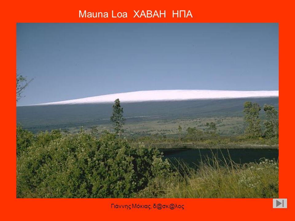 Γιάννης Μόκιας, δ@σκ@λος Mauna Loa ΧΑΒΑΗ ΗΠΑ