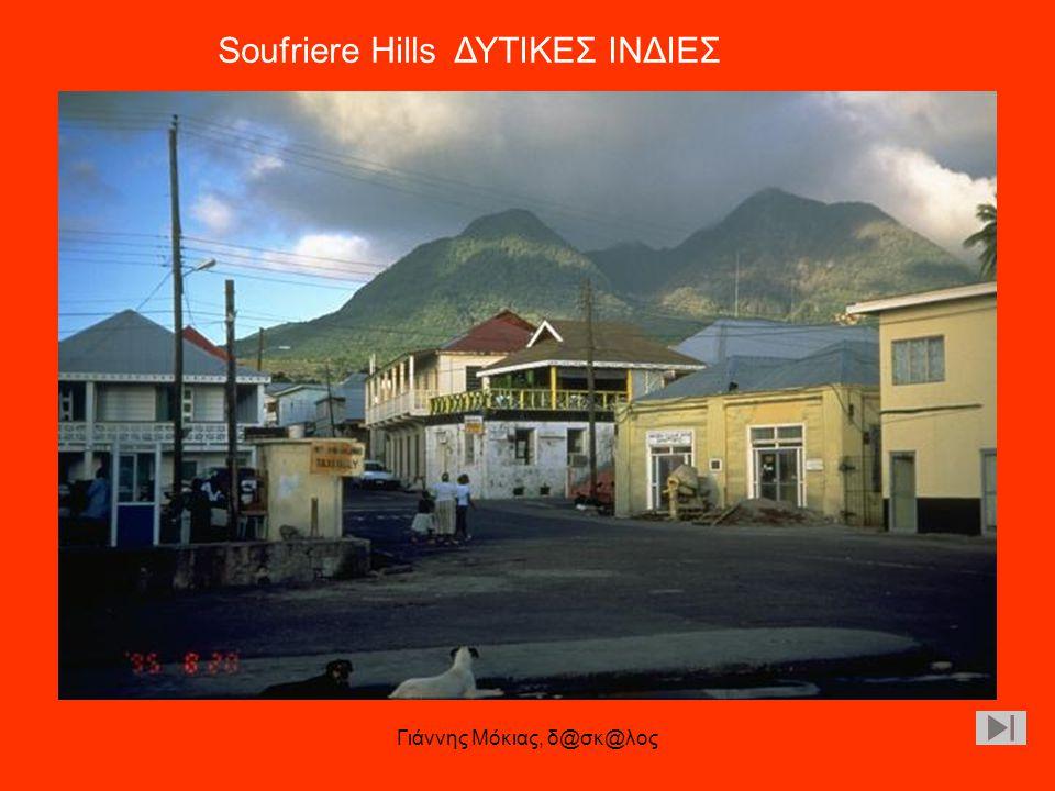 Γιάννης Μόκιας, δ@σκ@λος Soufriere Hills ΔΥΤΙΚΕΣ ΙΝΔΙΕΣ