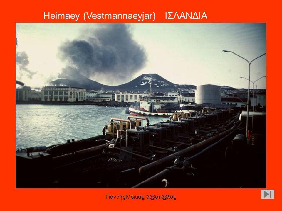 Γιάννης Μόκιας, δ@σκ@λος Heimaey (Vestmannaeyjar) ΙΣΛΑΝΔΙΑ