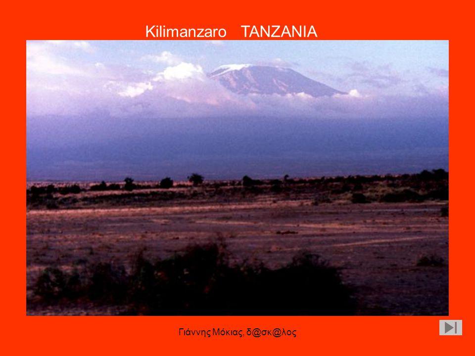 Γιάννης Μόκιας, δ@σκ@λος Kilimanzaro ΤΑΝΖΑΝΙΑ