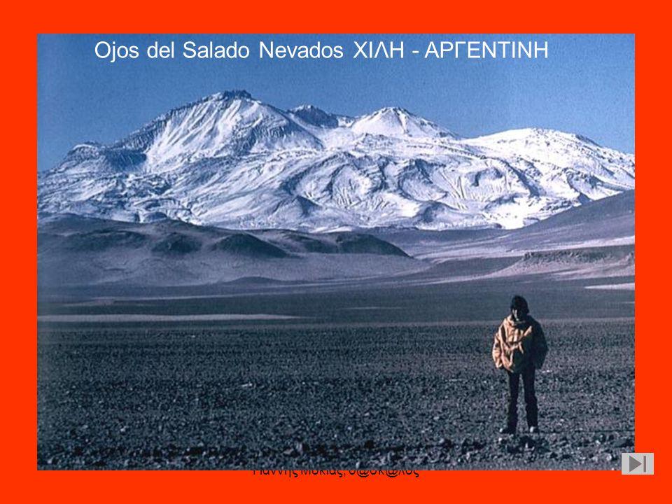 Γιάννης Μόκιας, δ@σκ@λος Ojos del Salado Nevados ΧΙΛΗ - ΑΡΓΕΝΤΙΝΗ