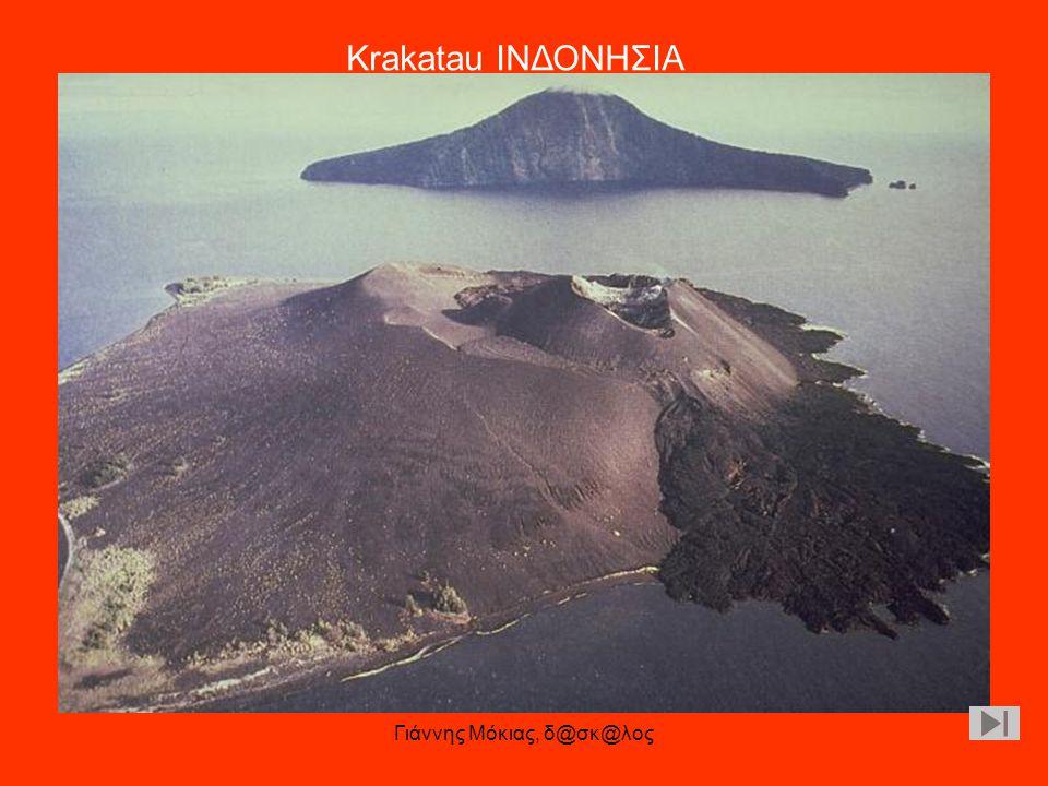 Γιάννης Μόκιας, δ@σκ@λος Krakatau ΙΝΔΟΝΗΣΙΑ