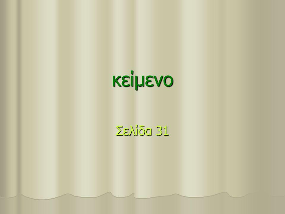 κείμενο Σελίδα 31
