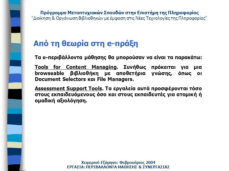 Πρόγραμμα Μεταπτυχιακών Σπουδών στην Επιστήμη της Πληροφορίας Διοίκηση & Οργάνωση Βιβλιοθηκών με έμφαση στις Νέες Τεχνολογίες της Πληροφορίας Χειμερινό Εξάμηνο: Φεβρουάριος 2004 Από τη θεωρία στη e-πράξη Tools for Content Managing.