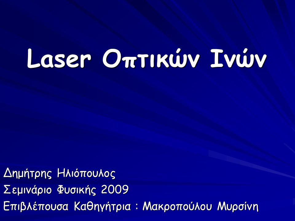 Laser Οπτικών Ινών Δημήτρης Ηλιόπουλος Σεμινάριο Φυσικής 2009 Επιβλέπουσα Καθηγήτρια : Μακροπούλου Μυρσίνη