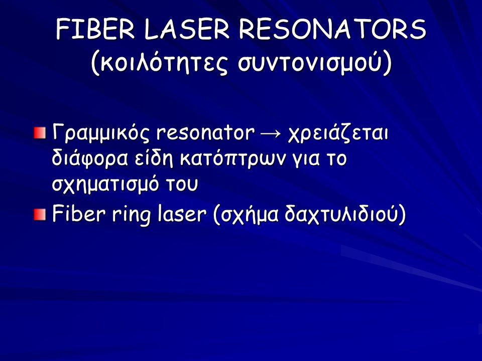Αυτό το πειραματικό υψηλής ευκρίνειας OCT σύστημα χρησιμοποιεί μια all-fiber Raman συνεχή φωτεινή πηγή (συνεχούς κύματος υττέρβιο λέιζερ ινών) και broadband ζεύκτες για να βελτιστοποιήσει την ισχύ του δείγματος