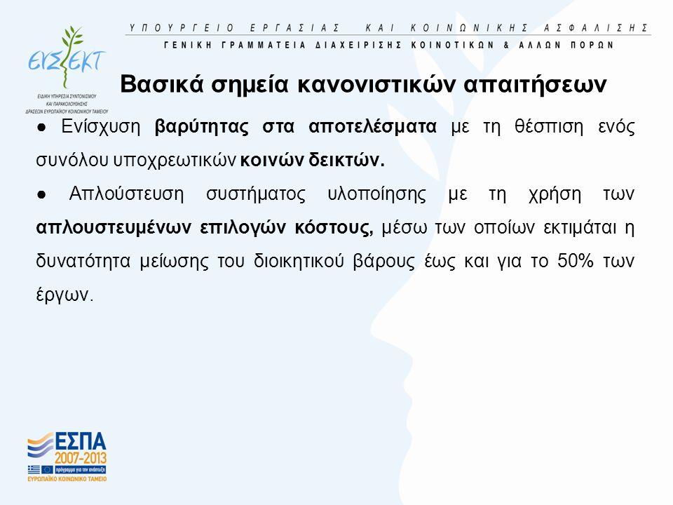 Βελτίωση της θεσμικής επάρκειας και της αποτελεσματικής δημόσιας διοίκησης  Βελτίωση της θεσμικής ικανότητας και της αποτελεσματικότητας του δημόσιου τομέα σε όλα τα επίπεδα (εθνικό, περιφερειακό και τοπικό)  Ενίσχυση των δεξιοτήτων και της τεχνογνωσίας του ανθρώπινου δυναμικού της δημόσιας διοίκησης, καθώς και η προσαρμογή στις διαρθρωτικές και θεσμικές αλλαγές.