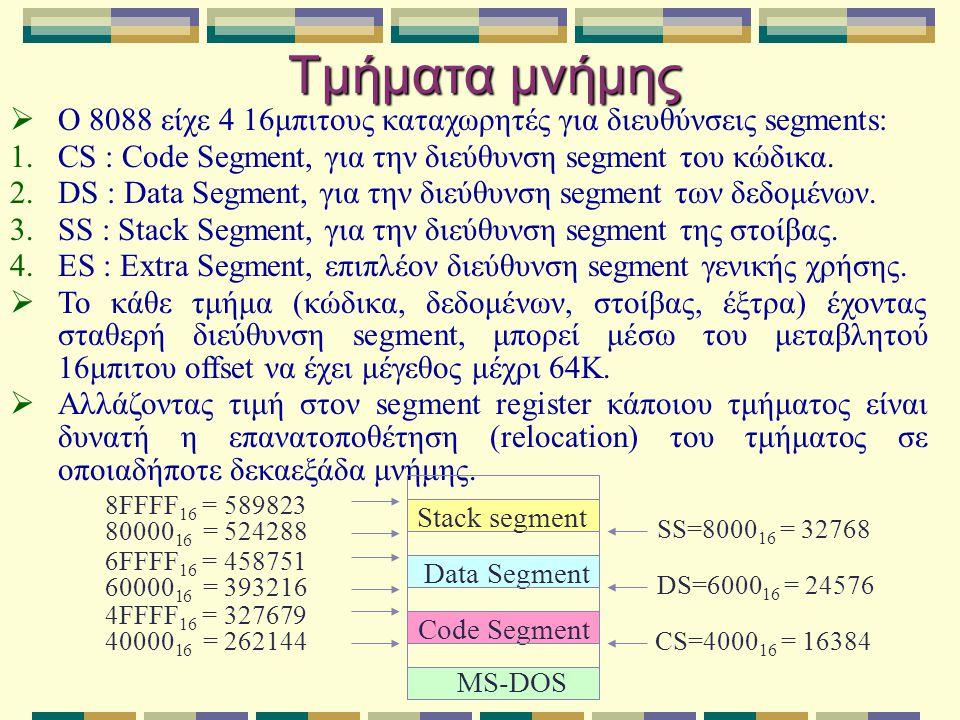 Τμήματα μνήμης  Ο 8088 είχε 4 16μπιτους καταχωρητές για διευθύνσεις segments: 1.CS : Code Segment, για την διεύθυνση segment του κώδικα. 2.DS : Data