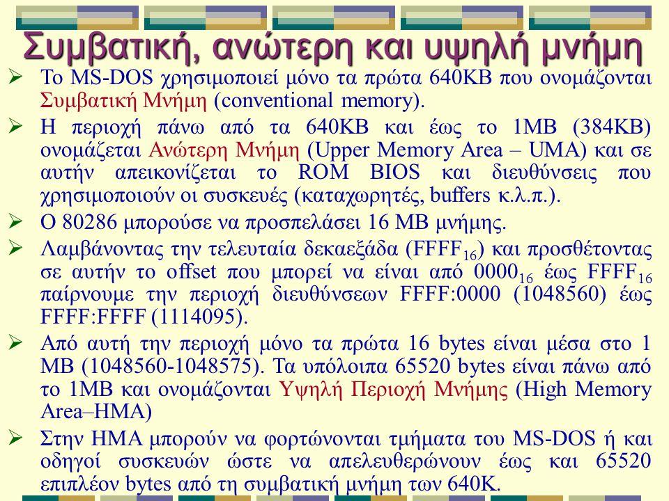 Συμβατική, ανώτερη και υψηλή μνήμη  Το MS-DOS χρησιμοποιεί μόνο τα πρώτα 640ΚΒ που ονομάζονται Συμβατική Mνήμη (conventional memory).  Η περιοχή πάν