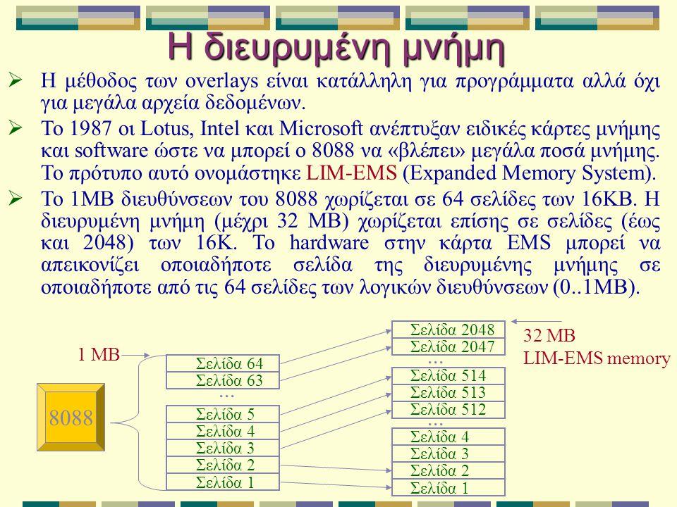 Η διευρυμένη μνήμη  H μέθοδος των overlays είναι κατάλληλη για προγράμματα αλλά όχι για μεγάλα αρχεία δεδομένων.  Το 1987 οι Lotus, Intel και Micros