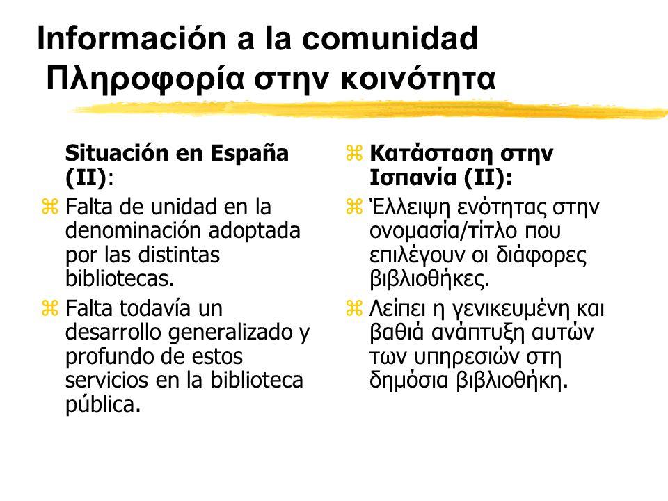 Información a la comunidad Πληροφορία στην κοινότητα Situación en España (II): zFalta de unidad en la denominación adoptada por las distintas bibliotecas.