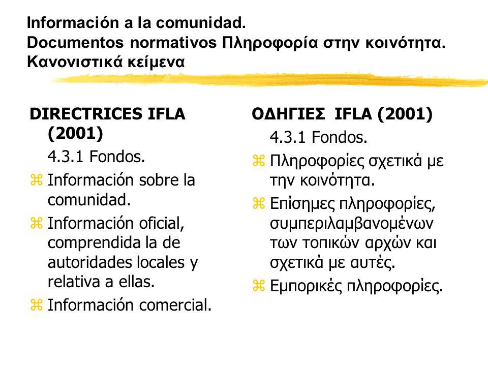 Información a la comunidad.Documentos normativos Πληροφορία στην κοινότητα.