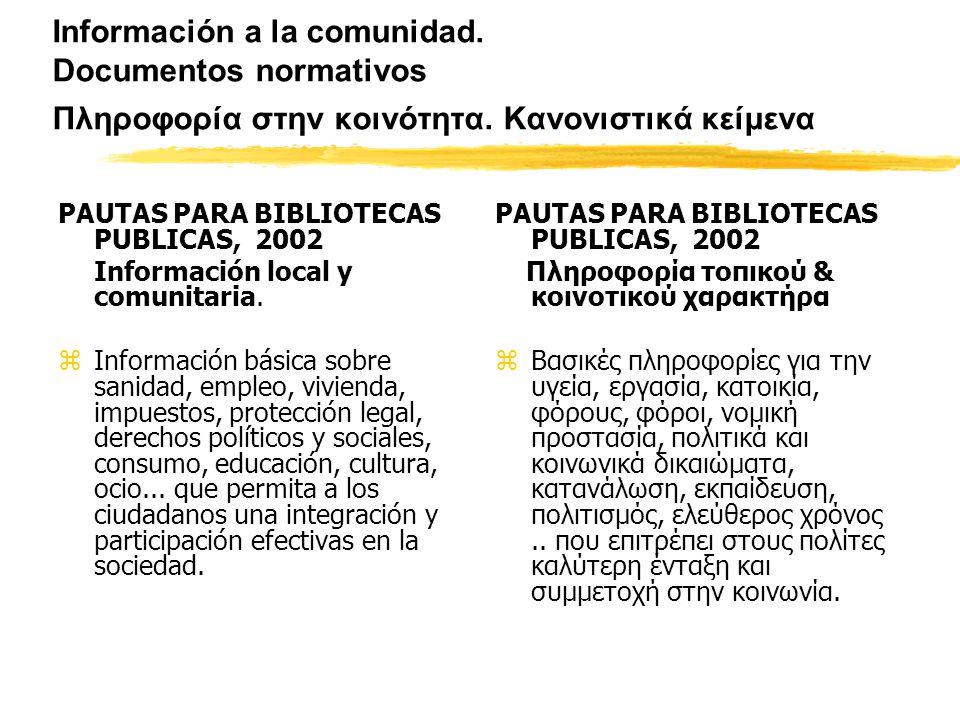 Información a la comunidad. Documentos normativos Πληροφορία στην κοινότητα.