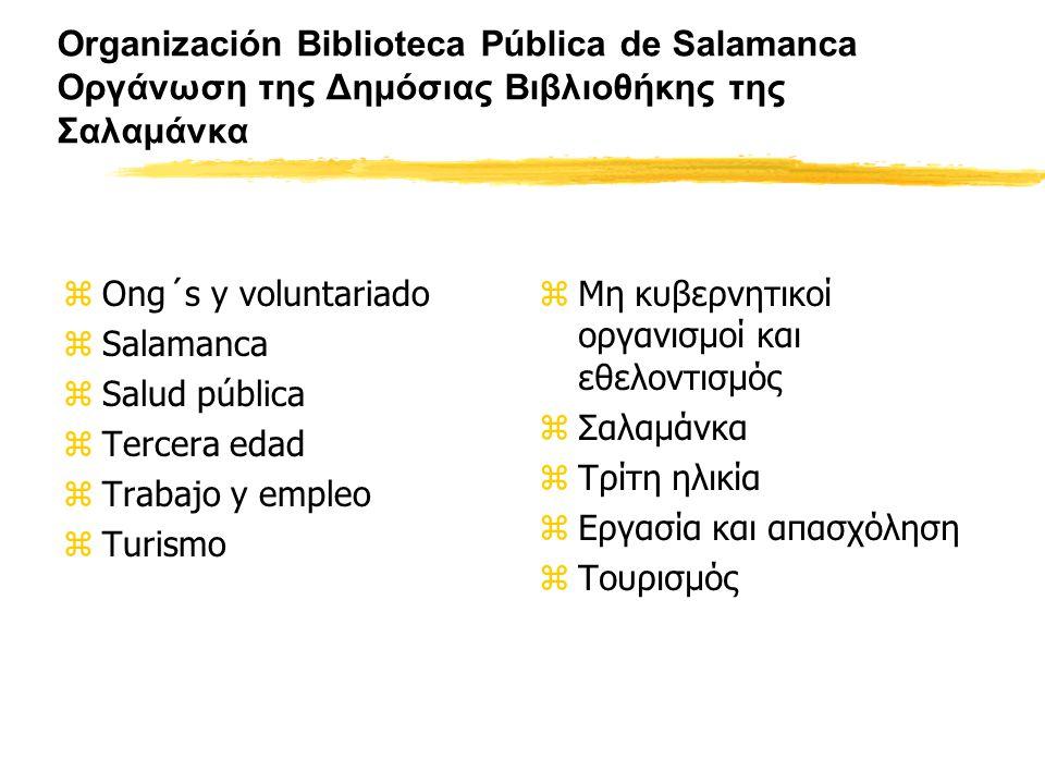 Organización Biblioteca Pública de Salamanca Οργάνωση της Δημόσιας Βιβλιοθήκης της Σαλαμάνκα zOng´s y voluntariado zSalamanca zSalud pública zTercera edad zTrabajo y empleo zTurismo z Μη κυβερνητικοί οργανισμοί και εθελοντισμός z Σαλαμάνκα z Τρίτη ηλικία z Εργασία και απασχόληση z Τουρισμός