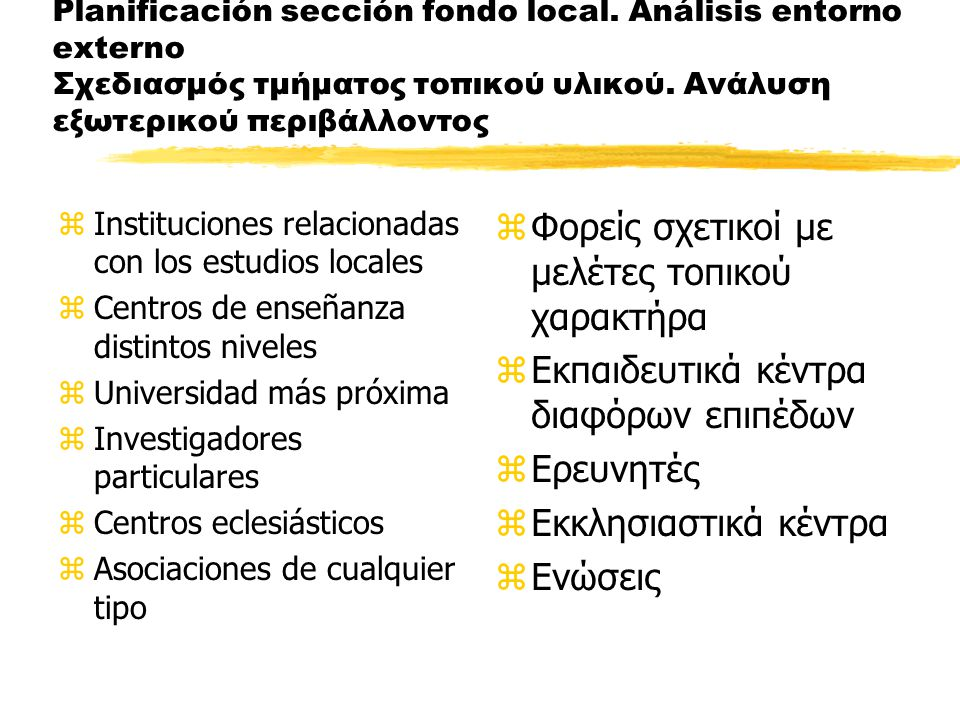 Planificación sección fondo local.Análisis entorno externo Σχεδιασμός τμήματος τοπικού υλικού.