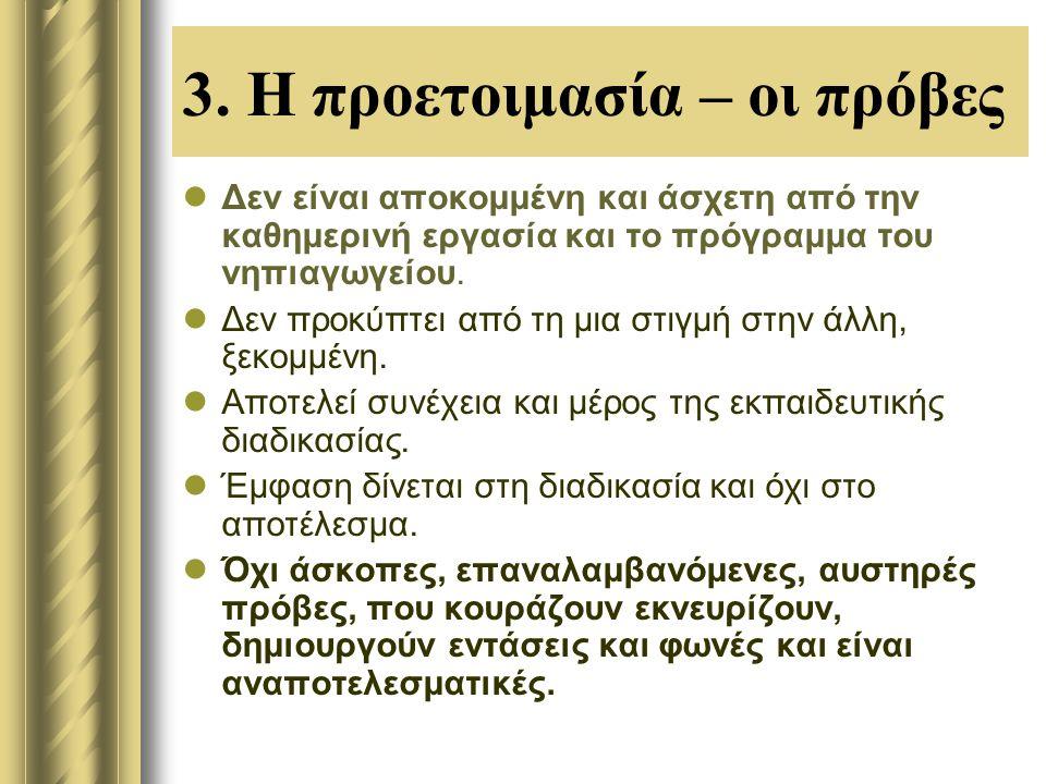 4.Τι περιλαμβάνει μια γιορτή Έκθεση ατομικών και ομαδικών εργασιών, κατασκευών.