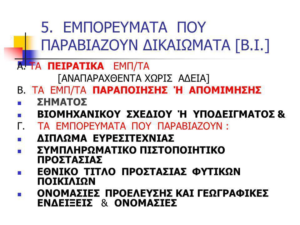 5.ΕΜΠΟΡΕΥΜΑΤΑ ΠΟΥ ΠΑΡΑΒΙΑΖΟΥΝ ΔΙΚΑΙΩΜΑΤΑ [Β.Ι.] Α.