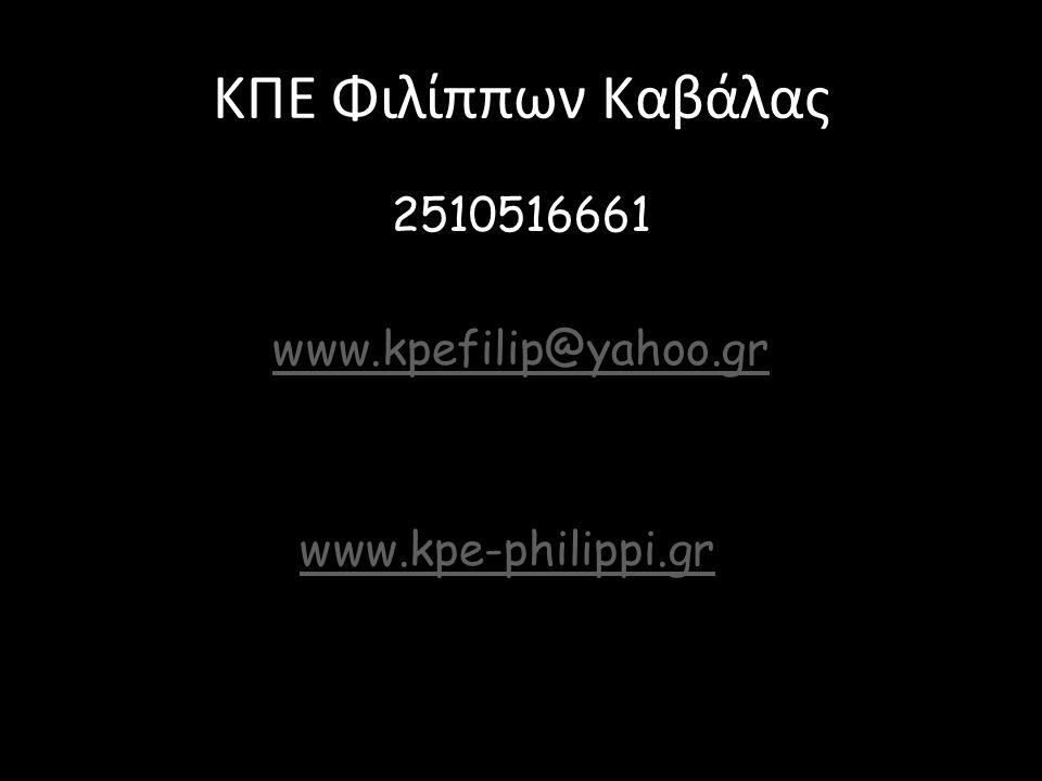 ΚΠΕ Φιλίππων Καβάλας 2510516661 www.kpefilip@yahoo.gr www.kpe-philippi.gr