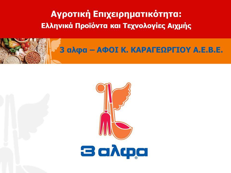 3 αλφα – ΑΦΟΙ Κ. ΚΑΡΑΓΕΩΡΓΙΟΥ Α.Ε.Β.Ε. Αγροτική Επιχειρηματικότητα: Ελληνικά Προϊόντα και Τεχνολογίες Αιχμής