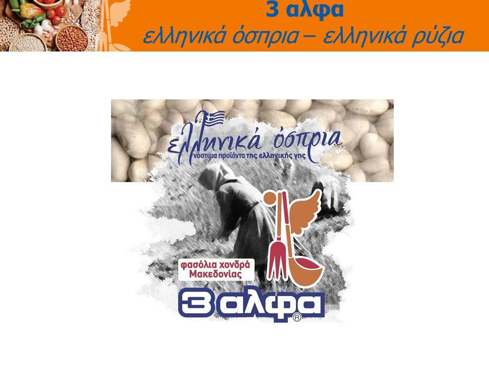 3 αλφα ελληνικά όσπρια – ελληνικά ρύζια