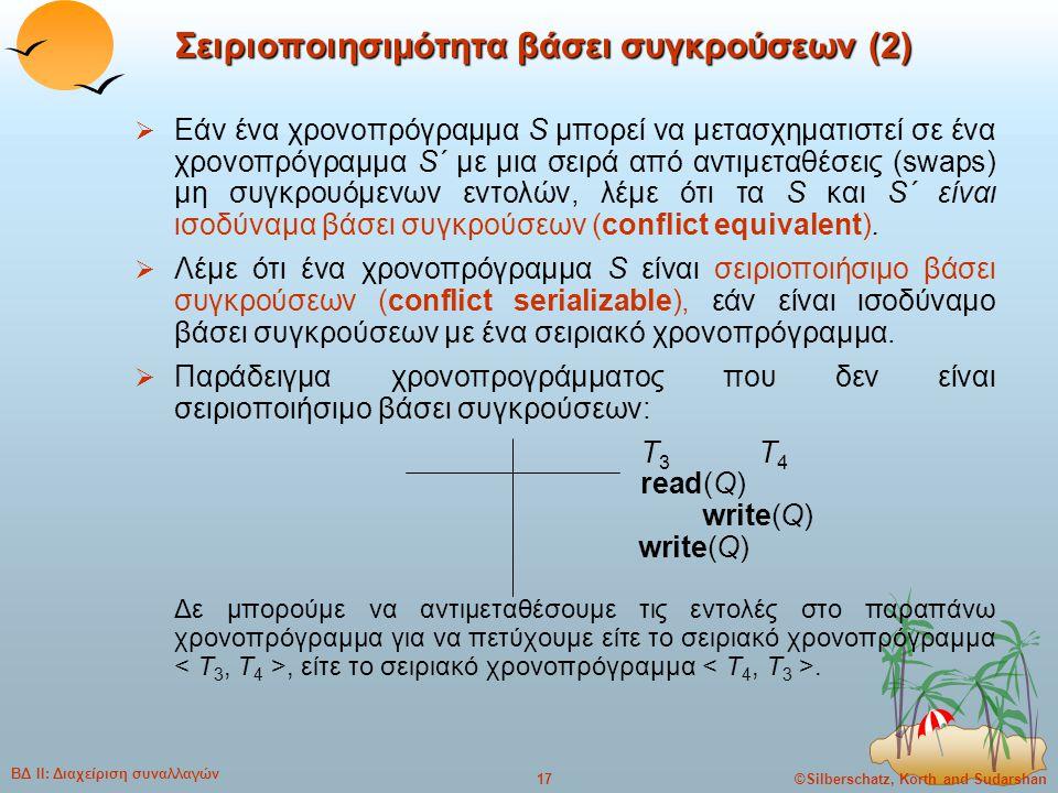 ©Silberschatz, Korth and Sudarshan17 ΒΔ ΙΙ: Διαχείριση συναλλαγών Σειριοποιησιμότητα βάσει συγκρούσεων (2)  Εάν ένα χρονοπρόγραμμα S μπορεί να μετασχ