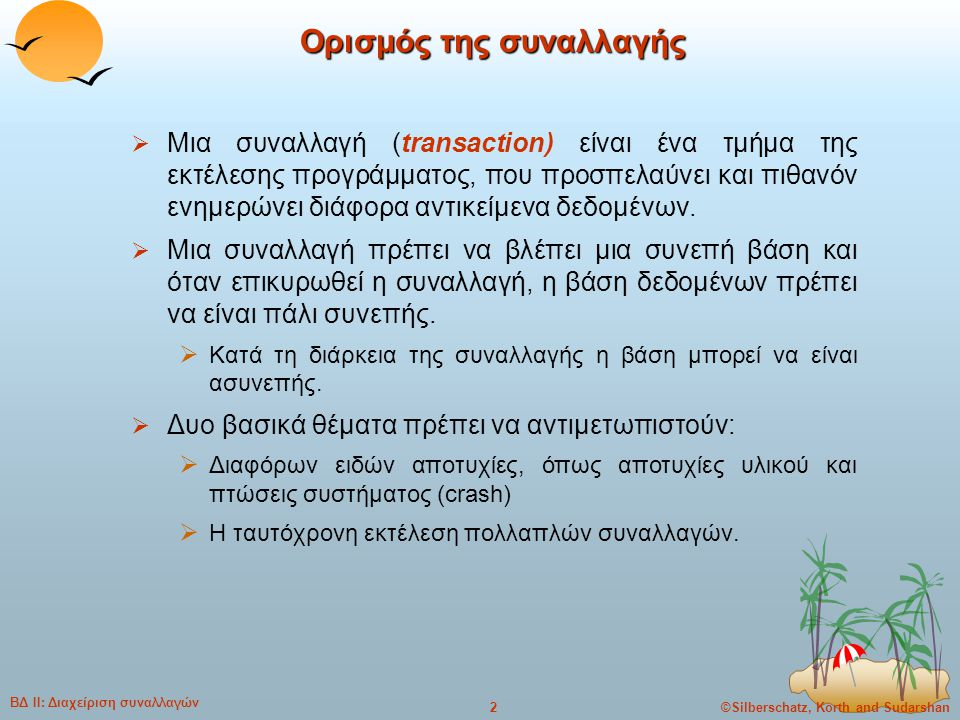 ©Silberschatz, Korth and Sudarshan13 ΒΔ ΙΙ: Διαχείριση συναλλαγών Παράδειγμα χρονοπρογράμματος (2)  Έστω T 1 και T 2 οι συναλλαγές που ορίστηκαν προηγουμένως.