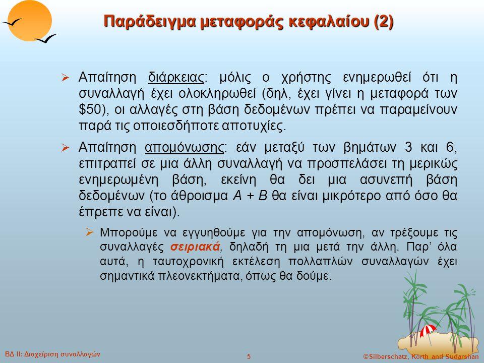©Silberschatz, Korth and Sudarshan5 ΒΔ ΙΙ: Διαχείριση συναλλαγών Παράδειγμα μεταφοράς κεφαλαίου (2)  Απαίτηση διάρκειας: μόλις ο χρήστης ενημερωθεί ό