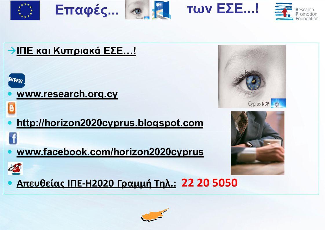  ΙΠΕ και Κυπριακά ΕΣΕ….