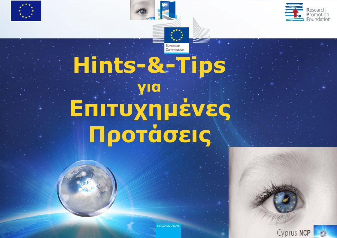 Hints-&-Tips για Επιτυχημένες Προτάσεις