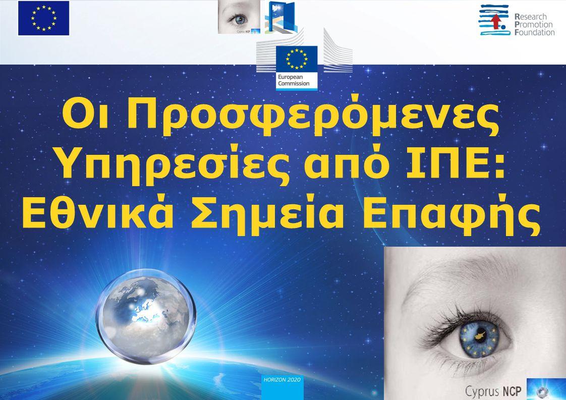 Οι Προσφερόμενες Υπηρεσίες από ΙΠΕ: Εθνικά Σημεία Επαφής