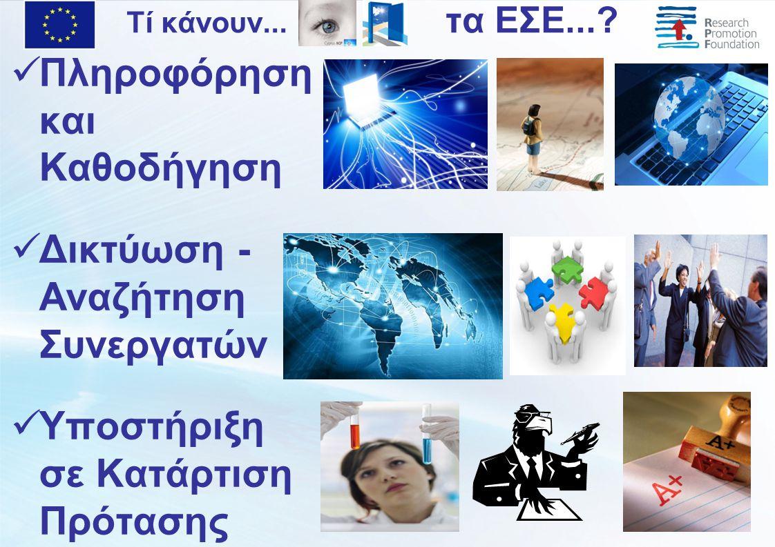 Πληροφόρηση και Καθοδήγηση Δικτύωση - Αναζήτηση Συνεργατών Υποστήριξη σε Κατάρτιση Πρότασης Τί κάνουν...