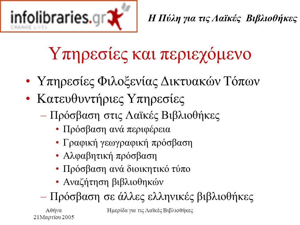 Η Πύλη για τις Λαϊκές Βιβλιοθήκες Αθήνα 21Μαρτίου 2005 Ημερίδα για τις Λαϊκές Βιβλιοθήκες Υπηρεσίες και περιεχόμενο Υπηρεσίες Φιλοξενίας Δικτυακών Τόπ
