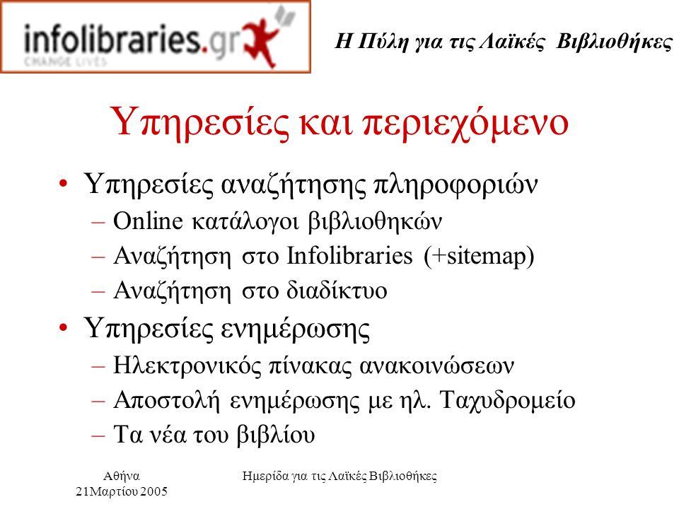 Η Πύλη για τις Λαϊκές Βιβλιοθήκες Αθήνα 21Μαρτίου 2005 Ημερίδα για τις Λαϊκές Βιβλιοθήκες Υπηρεσίες και περιεχόμενο Υπηρεσίες αναζήτησης πληροφοριών –Online κατάλογοι βιβλιοθηκών –Αναζήτηση στο Infolibraries (+sitemap) –Αναζήτηση στο διαδίκτυο Υπηρεσίες ενημέρωσης –Ηλεκτρονικός πίνακας ανακοινώσεων –Αποστολή ενημέρωσης με ηλ.
