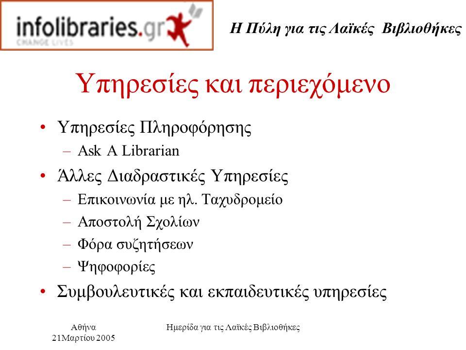 Η Πύλη για τις Λαϊκές Βιβλιοθήκες Αθήνα 21Μαρτίου 2005 Ημερίδα για τις Λαϊκές Βιβλιοθήκες Υπηρεσίες και περιεχόμενο Υπηρεσίες Πληροφόρησης –Ask A Librarian Άλλες Διαδραστικές Υπηρεσίες –Επικοινωνία με ηλ.
