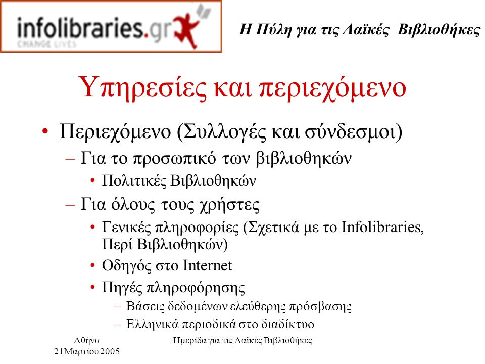 Η Πύλη για τις Λαϊκές Βιβλιοθήκες Αθήνα 21Μαρτίου 2005 Ημερίδα για τις Λαϊκές Βιβλιοθήκες Υπηρεσίες και περιεχόμενο Περιεχόμενο (Συλλογές και σύνδεσμο