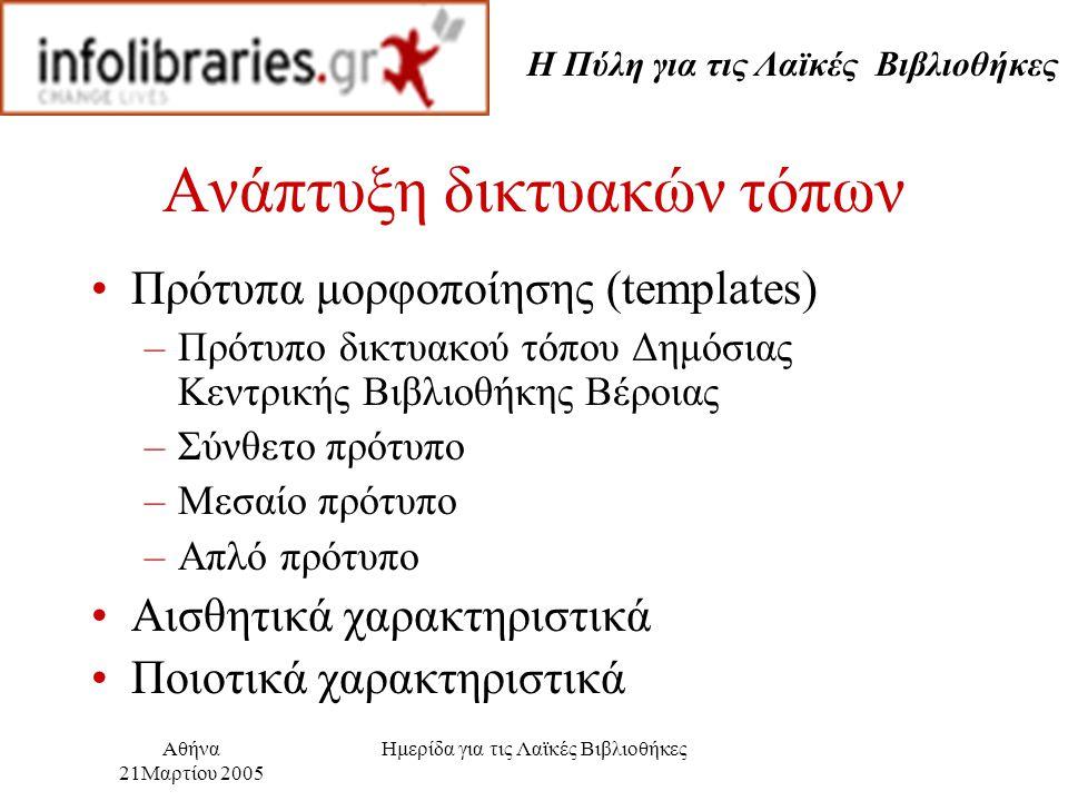 Η Πύλη για τις Λαϊκές Βιβλιοθήκες Αθήνα 21Μαρτίου 2005 Ημερίδα για τις Λαϊκές Βιβλιοθήκες Υπηρεσίες και περιεχόμενο Περιεχόμενο (Συλλογές και σύνδεσμοι) –Θεματικές ενότητες Ελληνική Λογοτεχνία –Σύνδεσμοι Ελληνικό Βιβλίο –Τα Νέα του Βιβλίου –Έλληνες Εκδότες –Ελληνικά Βιβλιοπωλεία