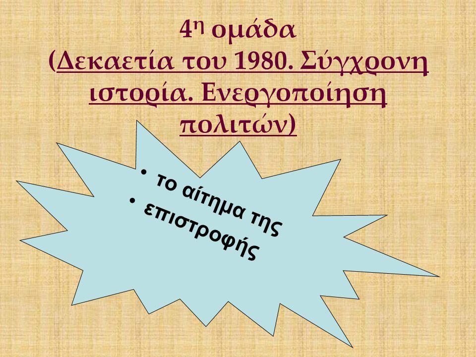 4 η ομάδα (Δεκαετία του 1980. Σύγχρονη ιστορία. Ενεργοποίηση πολιτών) το αίτημα της επιστροφής