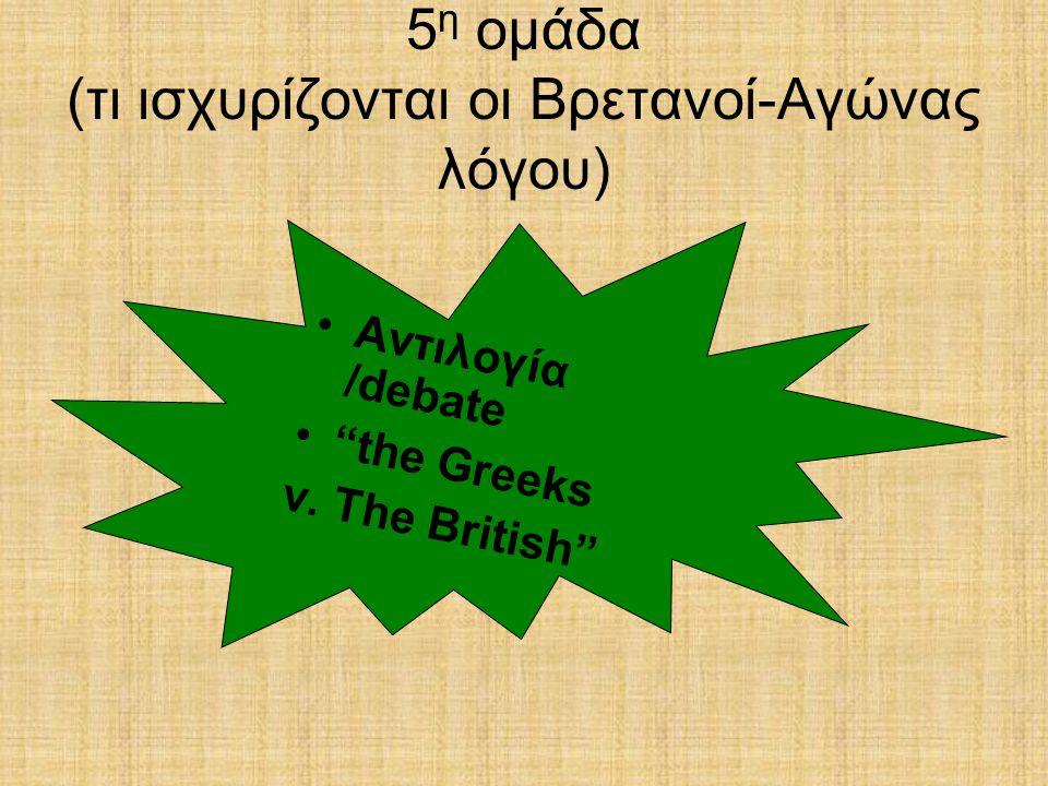"""5 η ομάδα (τι ισχυρίζονται οι Βρετανοί-Αγώνας λόγου) Αντιλογία /debate """"the Greeks v. The British"""""""