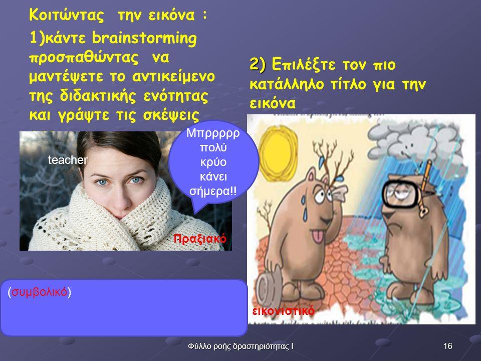 Κοιτώντας την εικόνα : 1)κάντε brainstorming προσπαθώντας να μαντέψετε το αντικείμενο της διδακτικής ενότητας και γράψτε τις σκέψεις σας 2) 2) Επιλέξτ