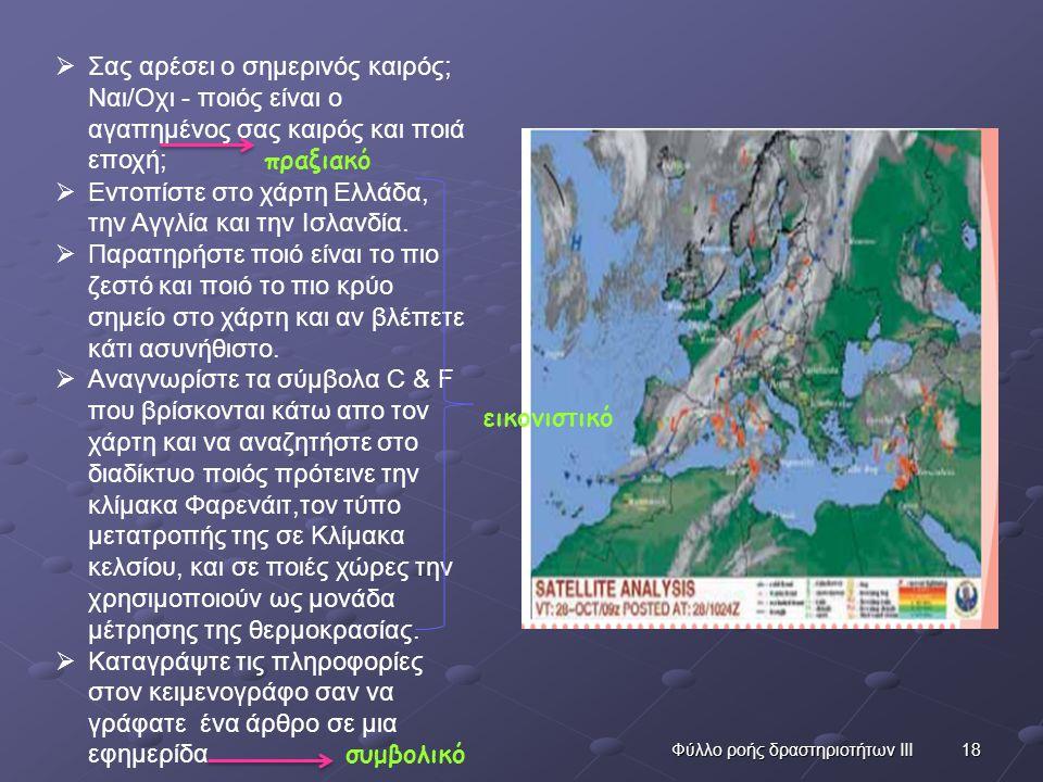 18  Σας αρέσει ο σημερινός καιρός; Ναι/Οχι - ποιός είναι ο αγαπημένος σας καιρός και ποιά εποχή; πραξιακό  Εντοπίστε στο χάρτη Ελλάδα, την Αγγλία κα
