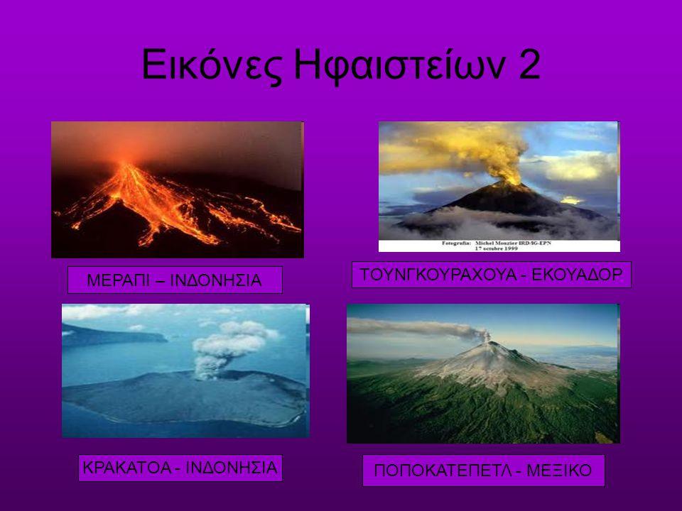 ΚΡΑΚΑΤΟΑ - ΙΝΔΟΝΗΣΙΑ Εικόνες Ηφαιστείων 2 ΜΕΡΑΠΙ – ΙΝΔΟΝΗΣΙΑ ΤΟΥΝΓΚΟΥΡΑΧΟΥΑ - ΕΚΟΥΑΔΟΡ ΠΟΠΟΚΑΤΕΠΕΤΛ - ΜΕΞΙΚΟ