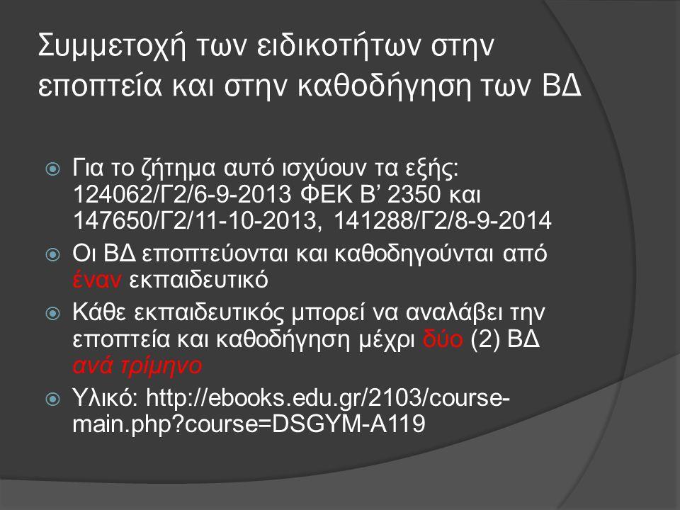 Συμμετοχή των ειδικοτήτων στην εποπτεία και στην καθοδήγηση των ΒΔ  Για το ζήτημα αυτό ισχύουν τα εξής: 124062/Γ2/6-9-2013 ΦΕΚ Β' 2350 και 147650/Γ2/