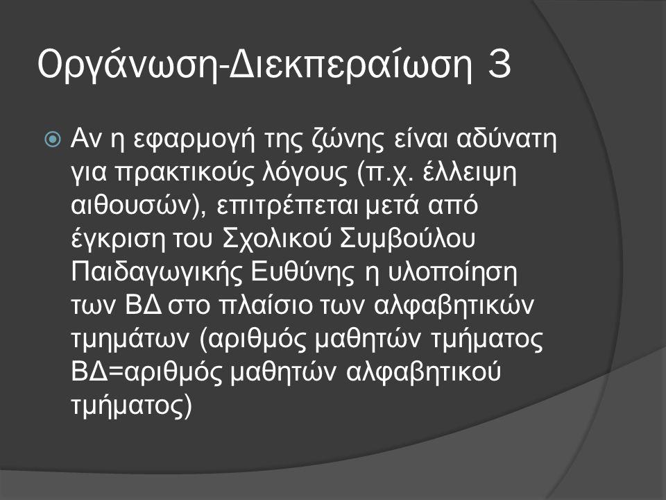 Οργάνωση-Διεκπεραίωση 3  Αν η εφαρμογή της ζώνης είναι αδύνατη για πρακτικούς λόγους (π.χ. έλλειψη αιθουσών), επιτρέπεται μετά από έγκριση του Σχολικ